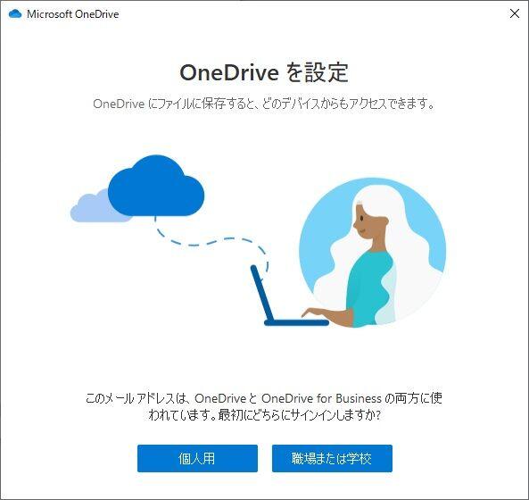 onedrive02