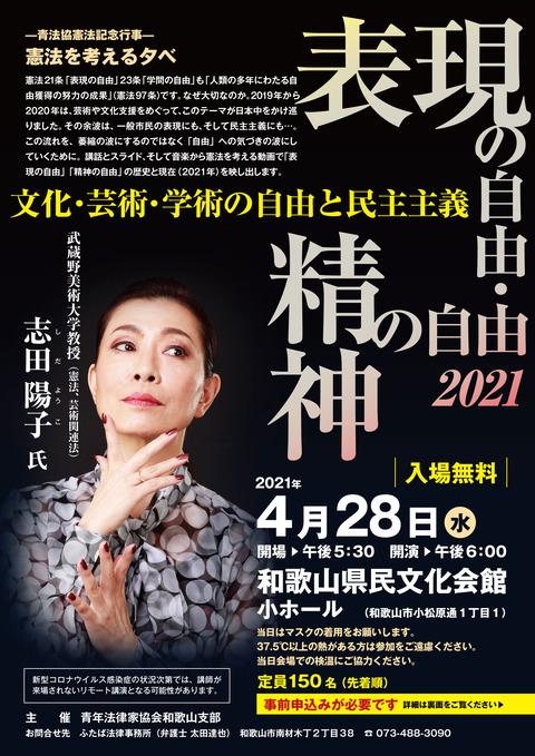 志田陽子氏2021表