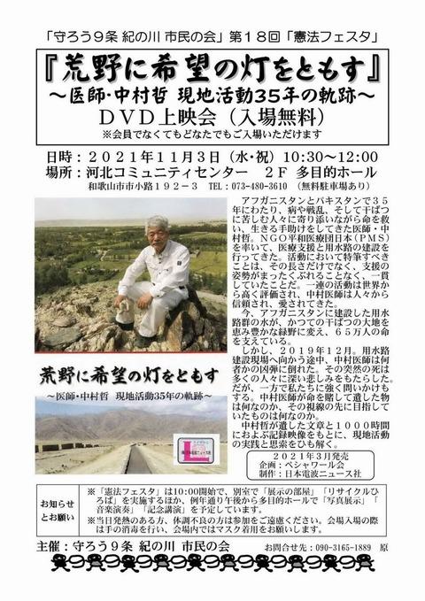 中村哲氏DVD上映会(紀の川市民の会)