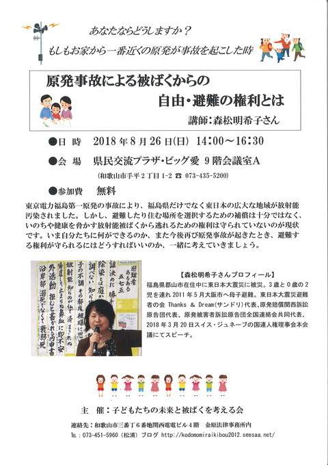 森松明希子さん講演会チラシ2018年8月26日