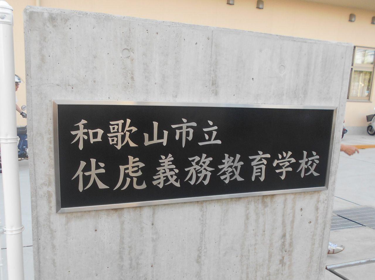 教育 : 弁護士・金原徹雄のブロ...