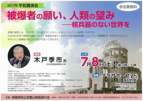 反核医師の会2017年平和講演会チラシ