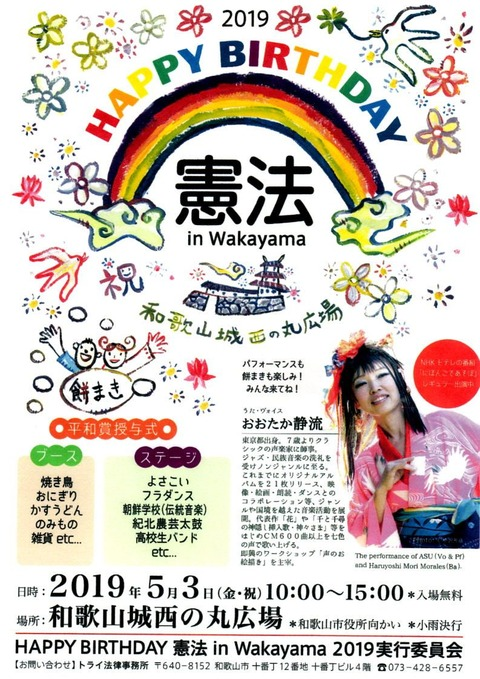 """HAPPY BIRTHDAY 憲法 in Wakayama 2019""チラシ"