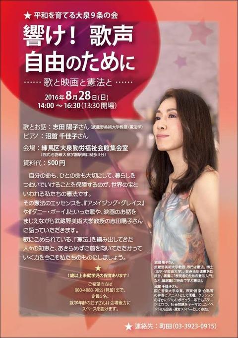 志田陽子ライブ・フライヤー