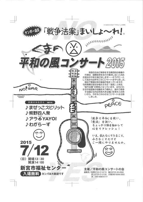 くまの平和コンサート2015