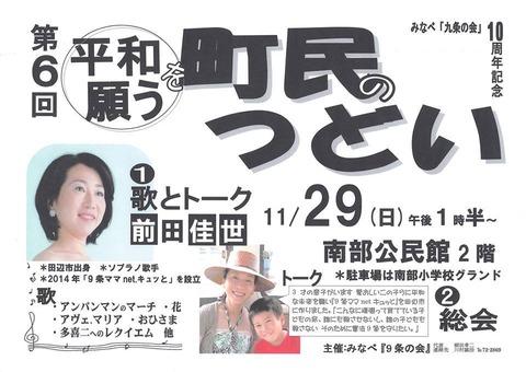 みなべ「九条の会」前田佳世さんチラシ①