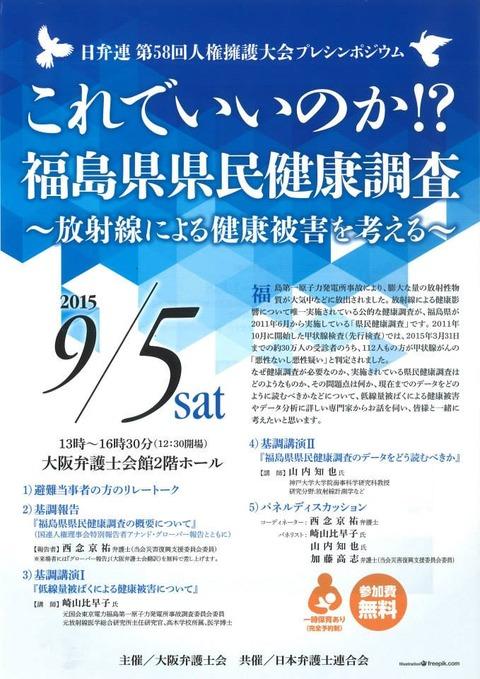 シンポ福島県県民健康調査チラシ表