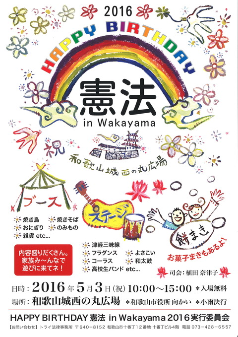 """HAPPY BIRTHDAY 憲法 in Wakayama 2016""フライヤー"