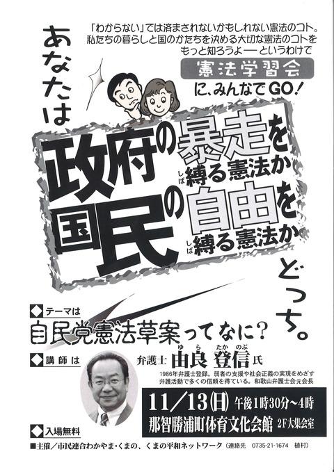 由良チラシ(くまの)16年11月13日