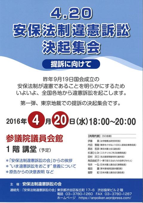 「安保法制違憲訴訟決起集会」チラシ