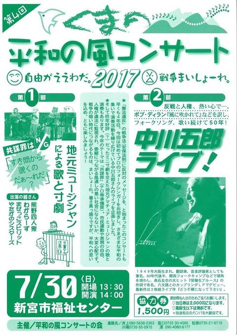 くまの平和の風コンサート2017