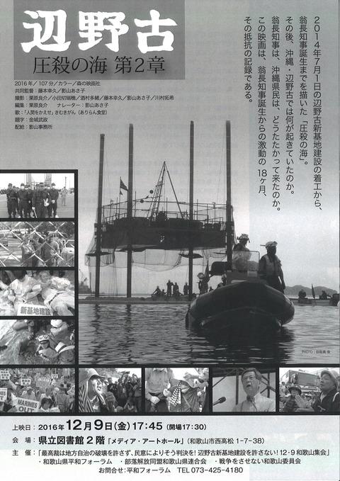 「辺野古 圧殺の海 第2章」チラシ表