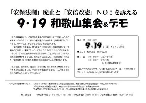 9・19集会&デモ(チラシ)