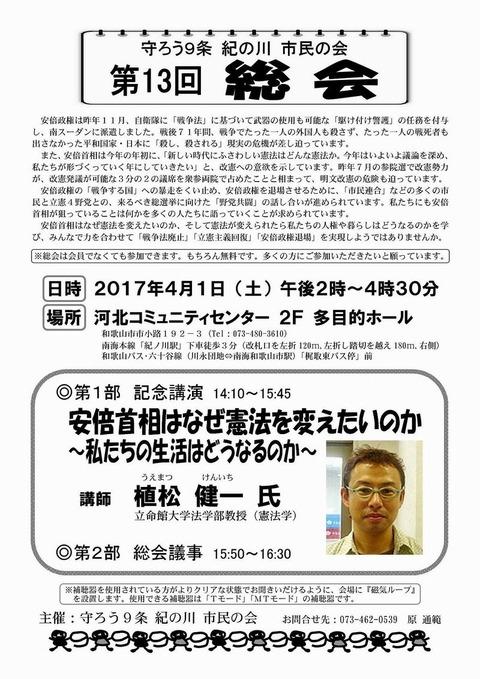 植松健一氏講演(紀の川市民の会)チラシ