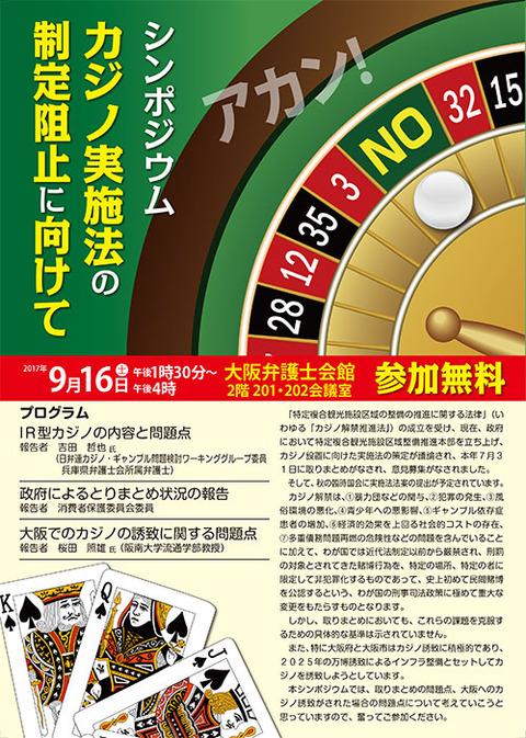 大阪弁護士会カジノ実施法阻止シンポ(表)