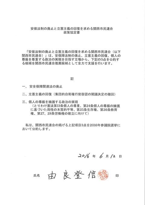 関西市民連合協定書