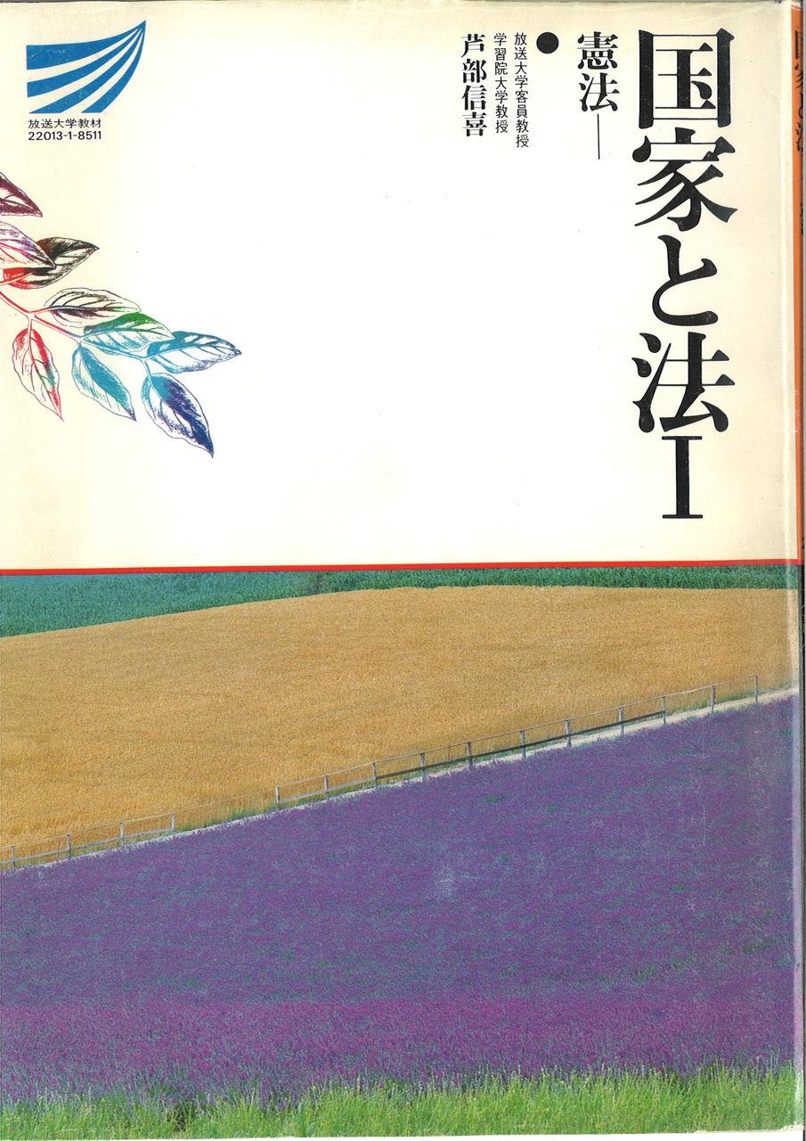 ファクトチェック:芦部信喜教授は東京大学で「立憲主義」を教えなかっ ...
