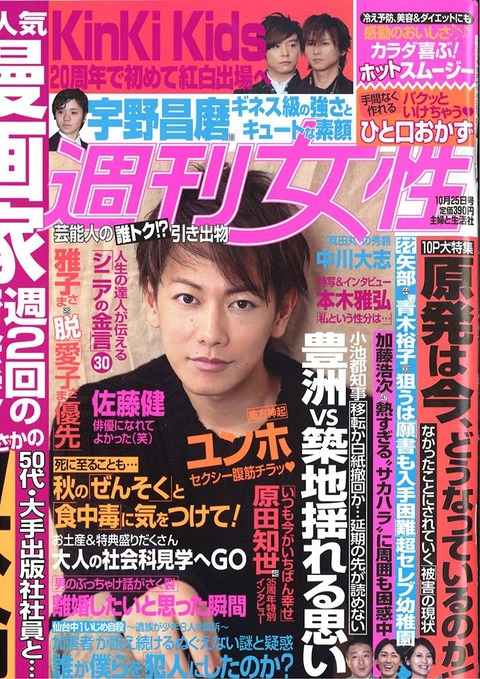 「週刊女性」1025号表紙