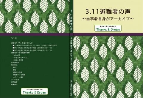 『3.11避難者の声~当事者自身がアーカイブ~』(サンドリ)表紙