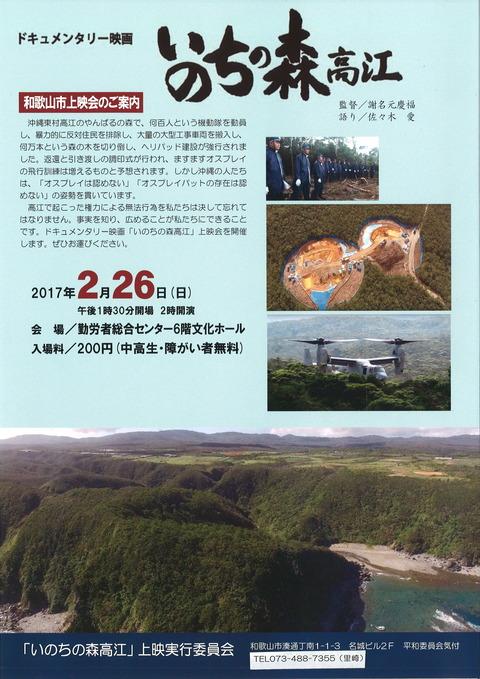 映画「いのちの森 高江」チラシ