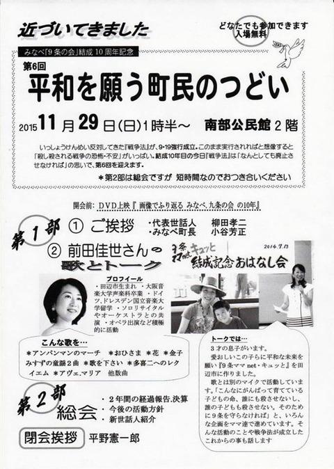 みなべ「九条の会」前田佳世さんチラシ②