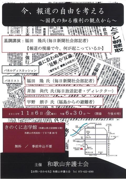 報道の自由シンポ(和歌山弁護士会)