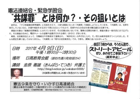 共謀罪学習会チラシ(日高教育会館)