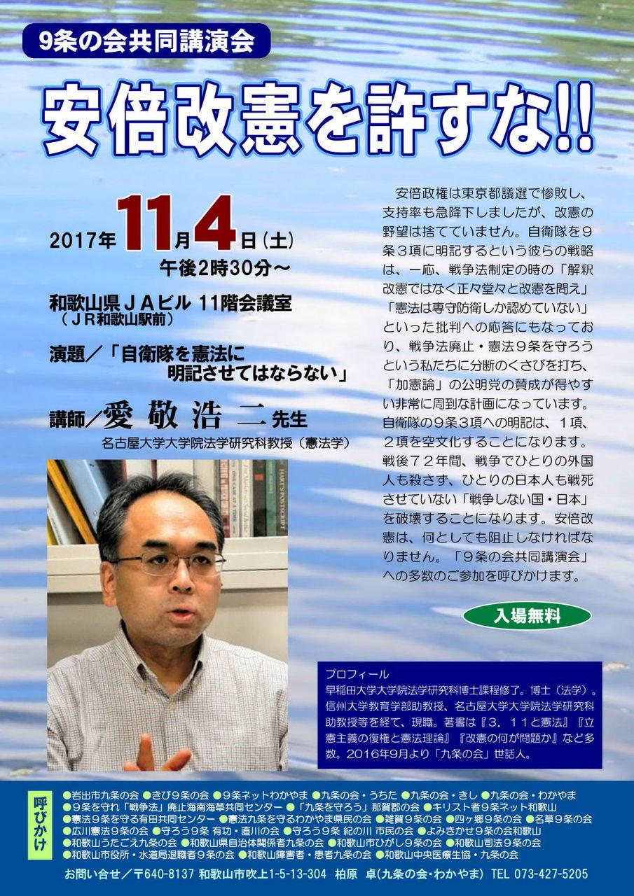 9条の会共同講演会「安倍改憲を許すな!!」(愛敬浩二名古屋大学大学院 ...