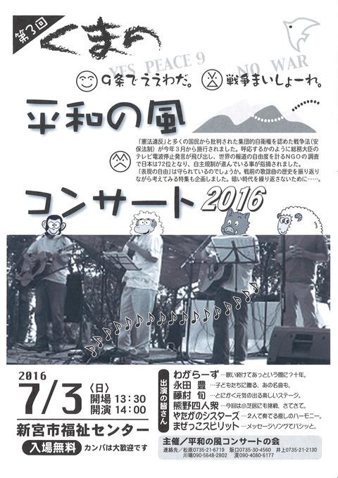 くまの平和の風コンサート2016チラシ