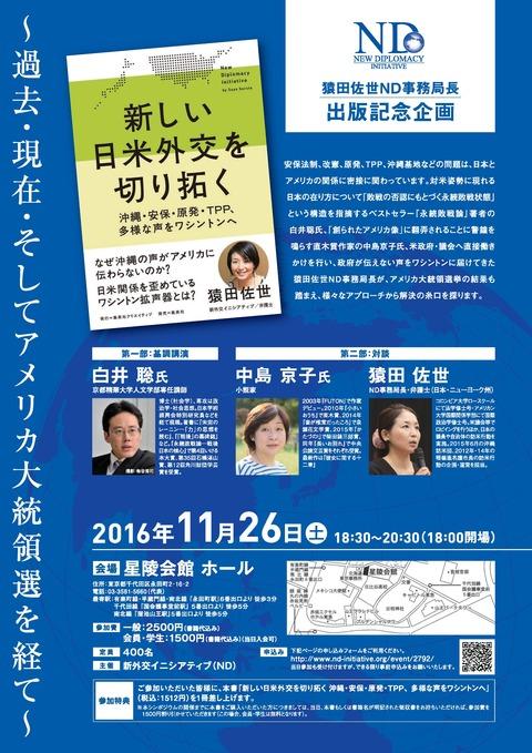 猿田佐世事務局長出版記念企画チラシ