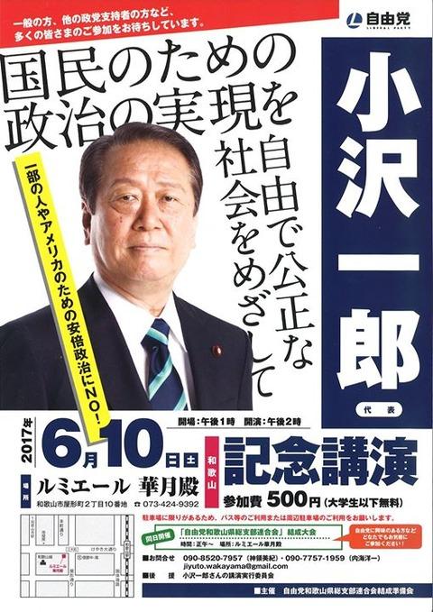 小沢一郎講演会チラシ