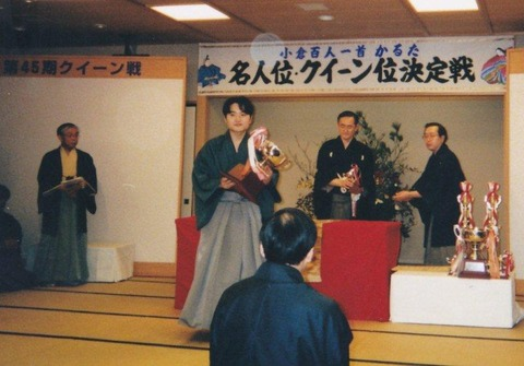 IMG_0007(2001年 新春大会で3年連続名人(22歳)の頃の直樹君)