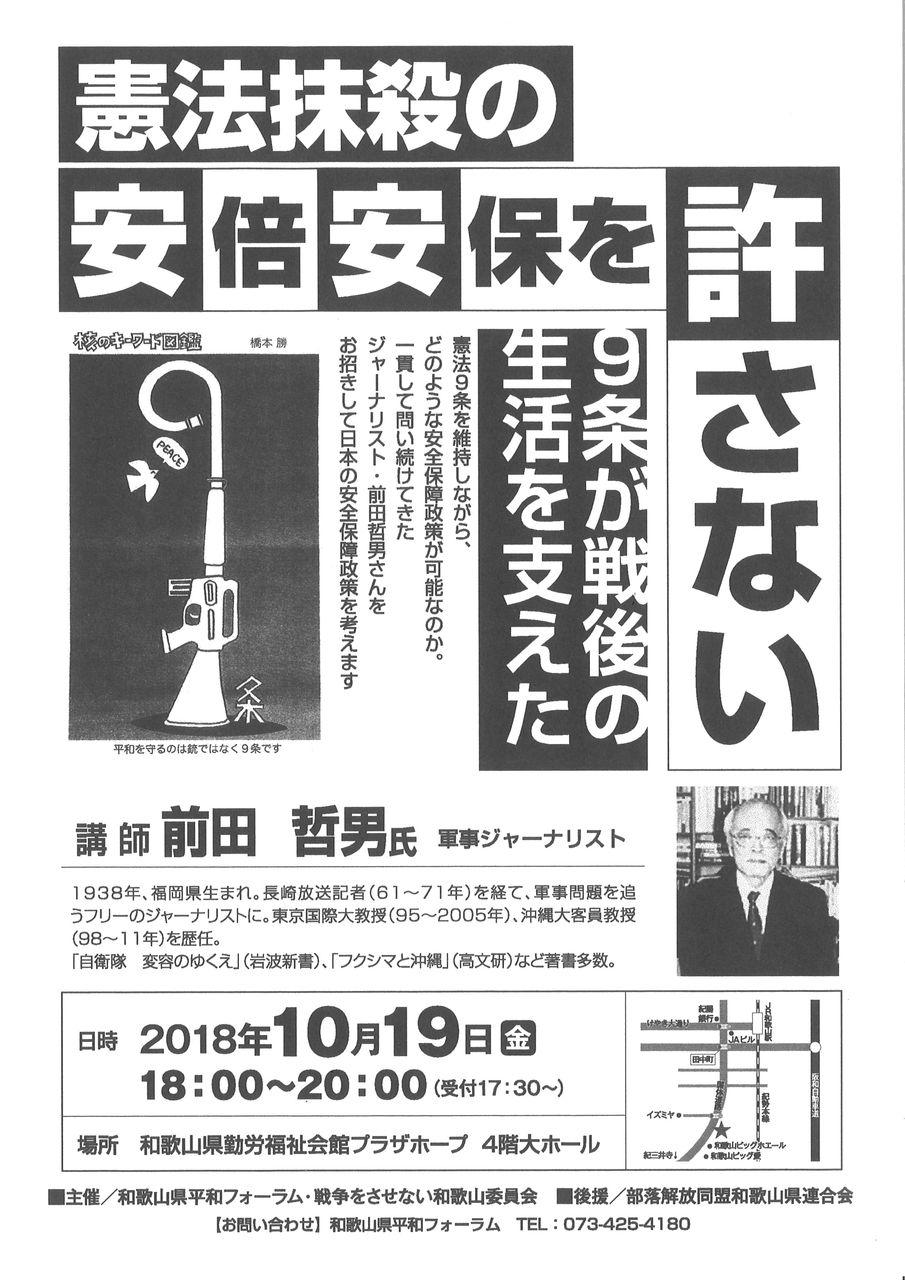 前田哲男氏講演会「憲法抹殺の安倍安保を許さない 9条が戦後の生活を ...
