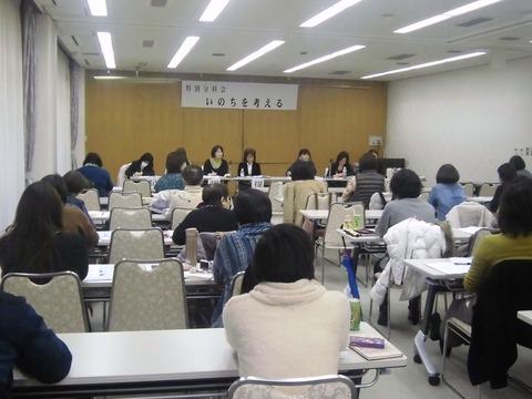 日教組近畿ブロック母と女性教職員の会in和歌山