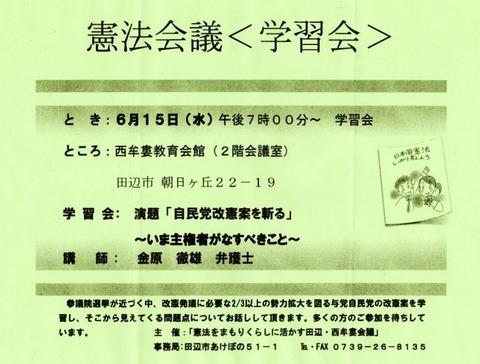 田辺・西牟婁憲法会議チラシ
