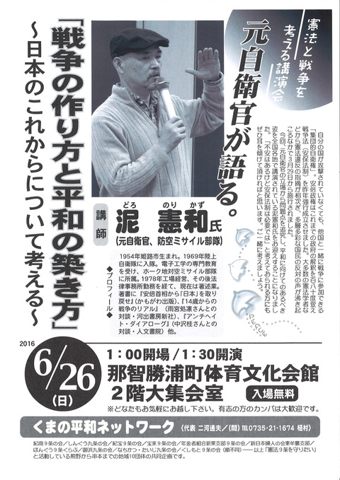 くまの平和ネットワーク講演会2016(泥憲和氏)チラシ
