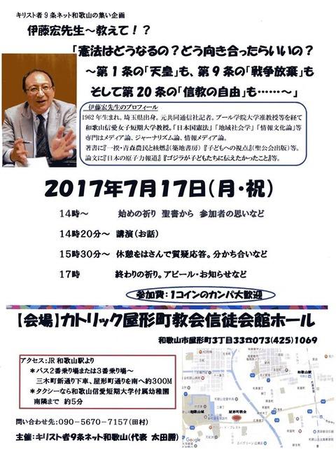 伊藤宏氏講演会(キリスト者9条ネット和歌山)チラシ