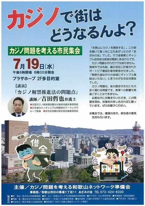カジノ反対市民集会7月19日チラシ