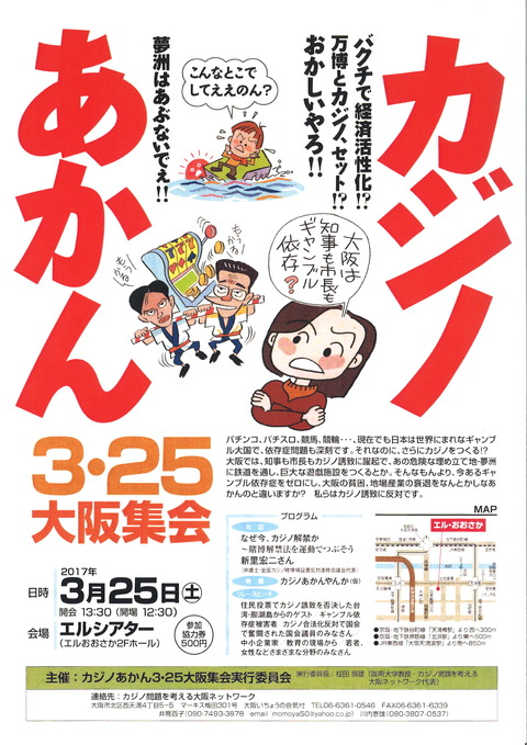 カジノあかん大阪集会チラシ