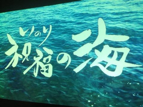 「祝福(いのり)の海」題字