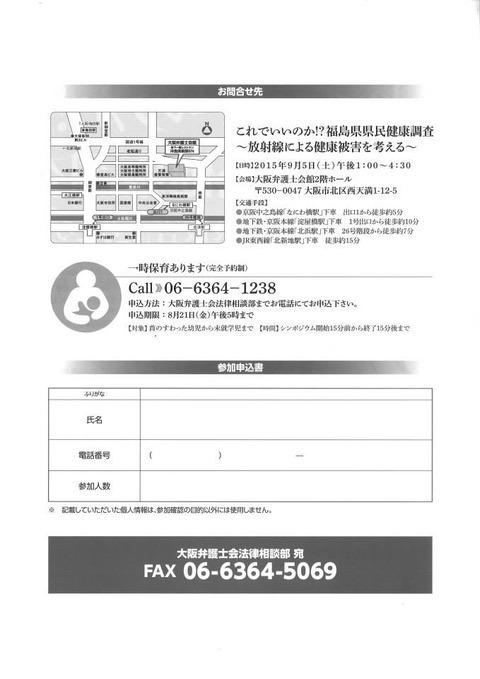 シンポ福島県県民健康調査チラシ裏