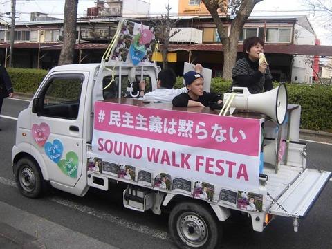 サウンドデモ1・WAASA