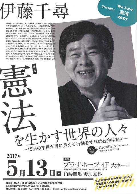 伊藤千尋チラシ表