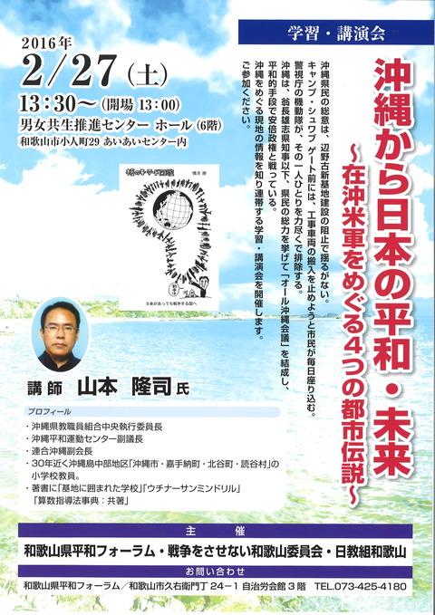 山本隆司講演会(平和フォーラム)チラシ