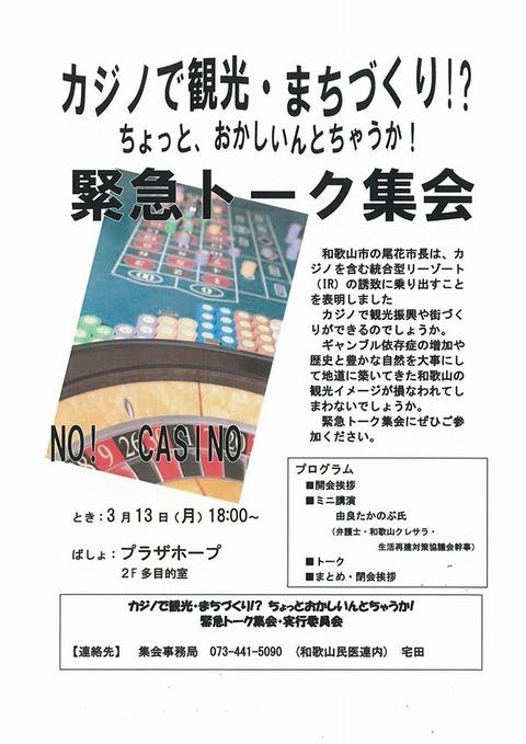 カジノ緊急トーク集会(チラシ)