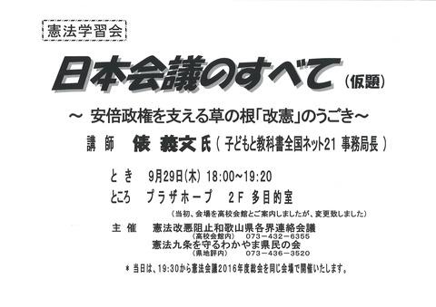「日本会議のすべて(俵義文氏)」チラシ