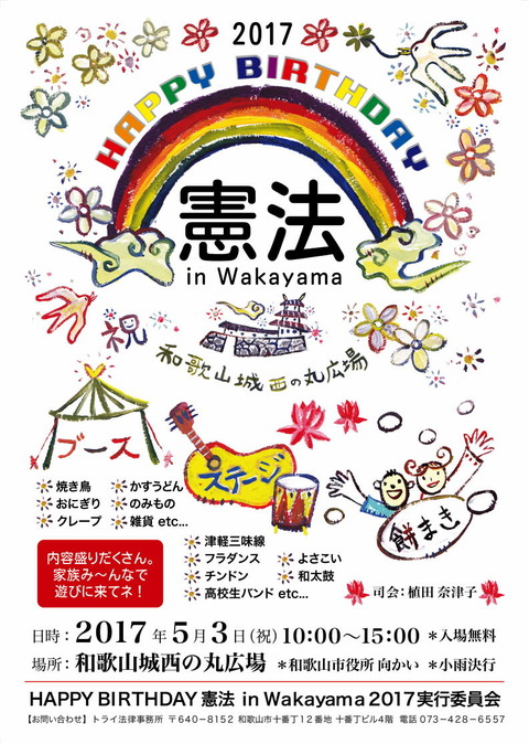 happybirthday憲法inwakayama2017チラシ