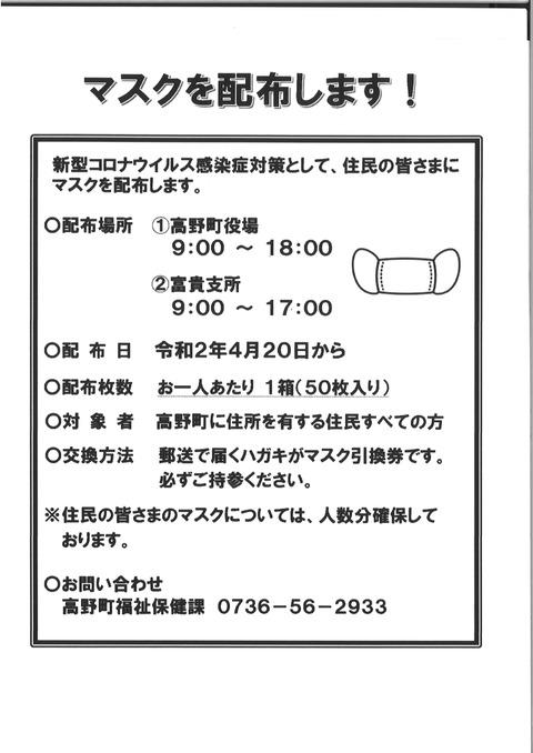 20200412120856_00001