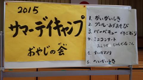 2015_0822_103158-DSC_2928