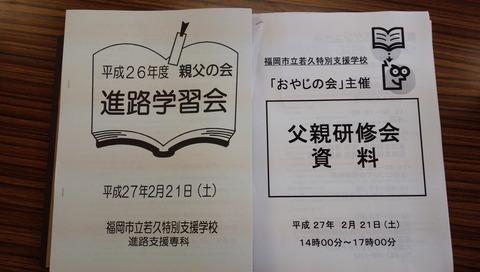 2015_0221_135650-DSC_1938